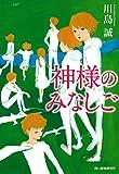 神様のみなしご (ハルキ文庫)