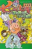 七つの大罪ゲームブック <豚の帽子>亭の七つの大冒険 (KCデラックス)