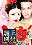 [DVD]麗王別姫~花散る永遠の愛~ DVD-SET3