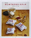 はじめてのクロス・ステッチ―基本のサンプラー集 (レッスンシリーズ)