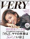 VERY(ヴェリィ) 2019年12月号 [雑誌]