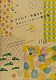 アナログ・手描きのかわいいパターン素材集