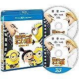 怪盗グルーのミニオン大脱走 3D+ブルーレイセット(2枚組) [Blu-ray]