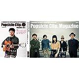 Popsicle Clip. Magazine vol.8/ポプシクリップ。マガジン第8号(Alma-Grafe CD付き)