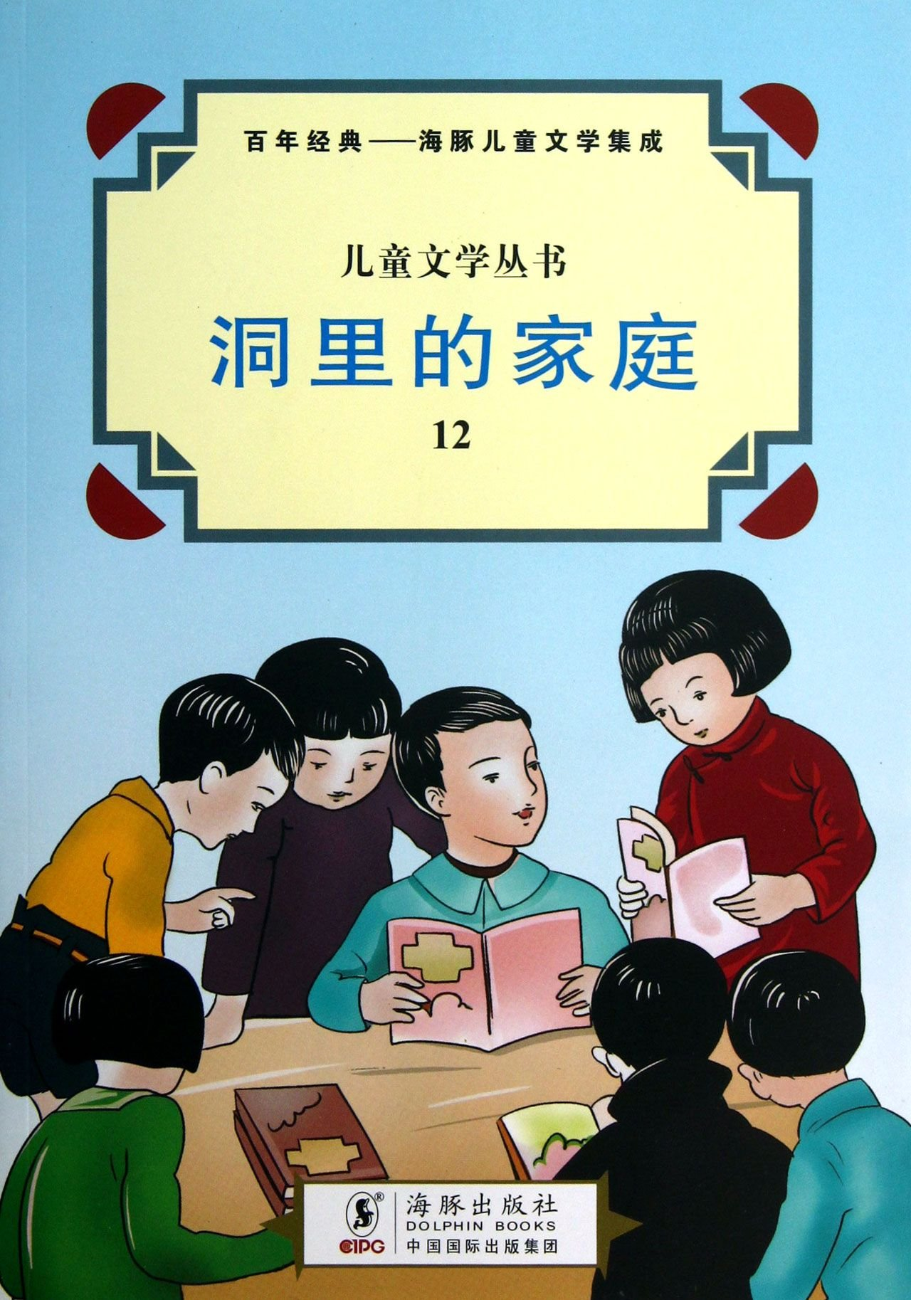 Children's Literature Series ( 12 ) : the cave home(Chinese Edition) PDF