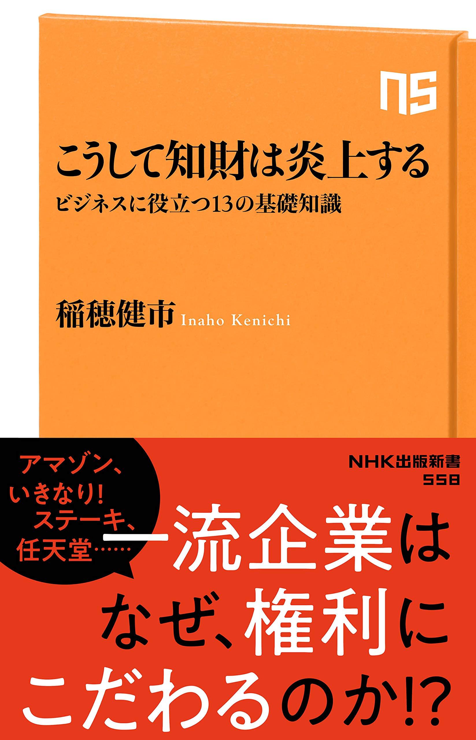 こうして知財は炎上する―ビジネスに役立つ13の基礎知識 (NHK出版新書 ...