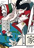 女流作家とユキ 2 (MFC ジーンピクシブシリーズ)