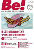 季刊[ビィ]Be!129号