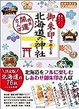 御朱印でめぐる北海道の神社 週末開運さんぽ (地球の歩き方 御朱印シリーズ)
