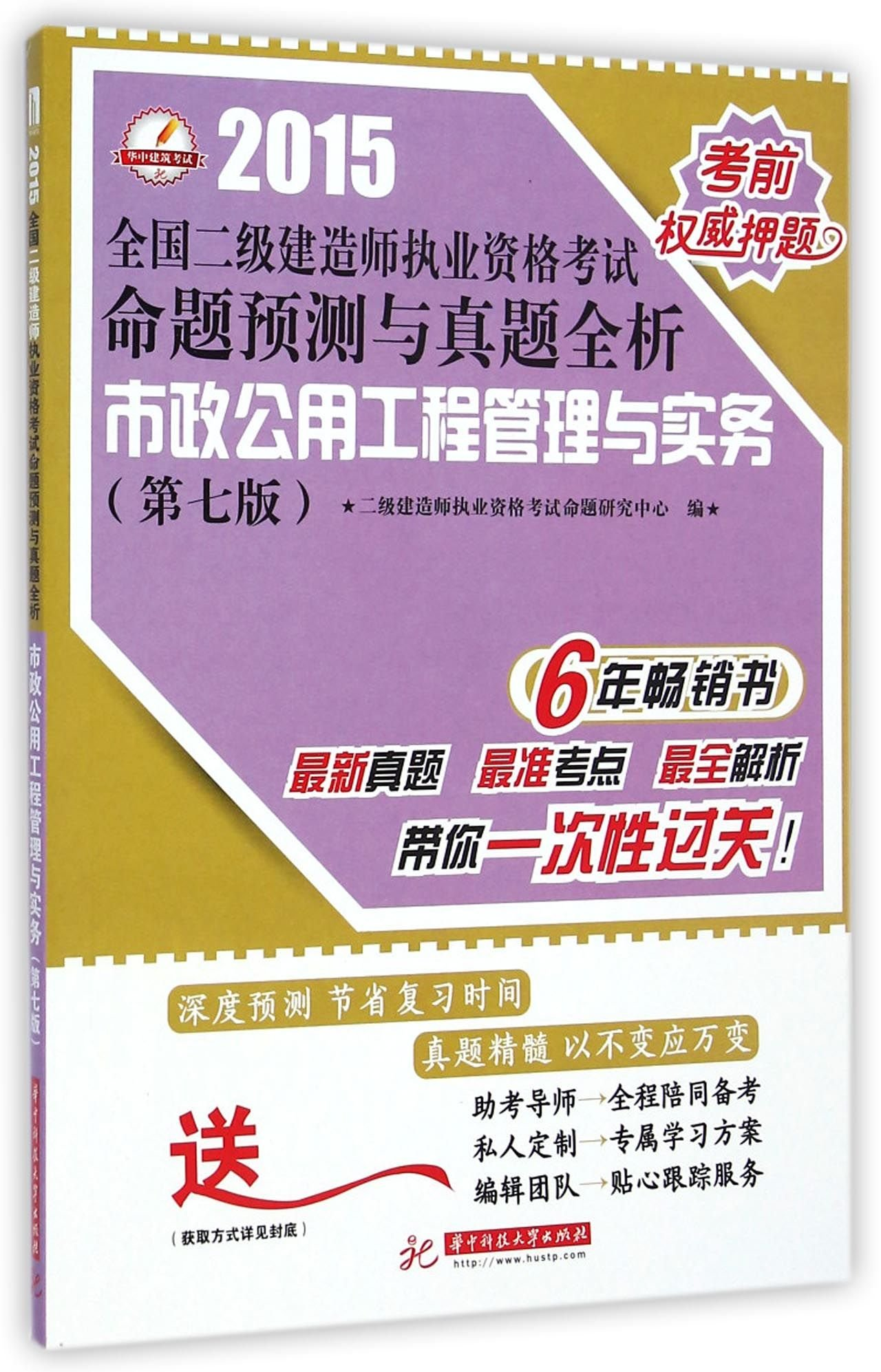 2015 National Qualification Exam build two propositions forecast and Zhenti full analysis: the municipal public works management and practice (7th Edition)(Chinese Edition) ebook