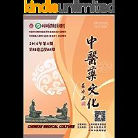 中医药文化2016年第4期