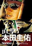 直撃 本田圭佑 (文春e-book)