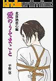 愛のうそまこと (5) 恋心編 大人の恋愛ストーリー(北新地)
