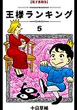 王様ランキング 5巻