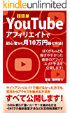 超簡単YouTubeアフィリエイトで初心者から月10万円稼ぐ方法!: ぼくがもっとも稼ぎやすかった最新のアフィリエイト手法を公開します。
