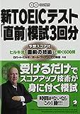 CD付 新TOEICテスト「直前」模試3回分 (TOEICテスト 技術(テクニック)シリーズ)