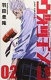ヴォッチメン 2 (ジャンプコミックス)