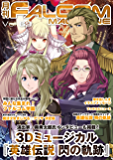月刊ファルコムマガジン vol.69 (ファルコムBOOKS)