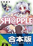 【合本版】SH@PPLE -しゃっぷる- 全9巻 (富士見ファンタジア文庫)