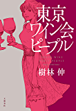 東京ワイン会ピープル (文春e-book)