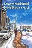 【Amazon.co.jp限定】櫻子さんの足下には死体が埋まっている 第6巻(全巻購入特典:「アニメ描き下ろしイラスト使用全巻収納BOX」引換シリアルコード付) [Blu-ray]