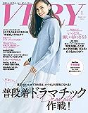 VERY(ヴェリィ) 2019年1月号 [雑誌]
