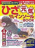 ひざ元気 ハニカム インソールBOOK ひざ・腰・股関節を守る! (わかさ夢ムック)