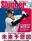 スラッガー 2017年3月号No.217