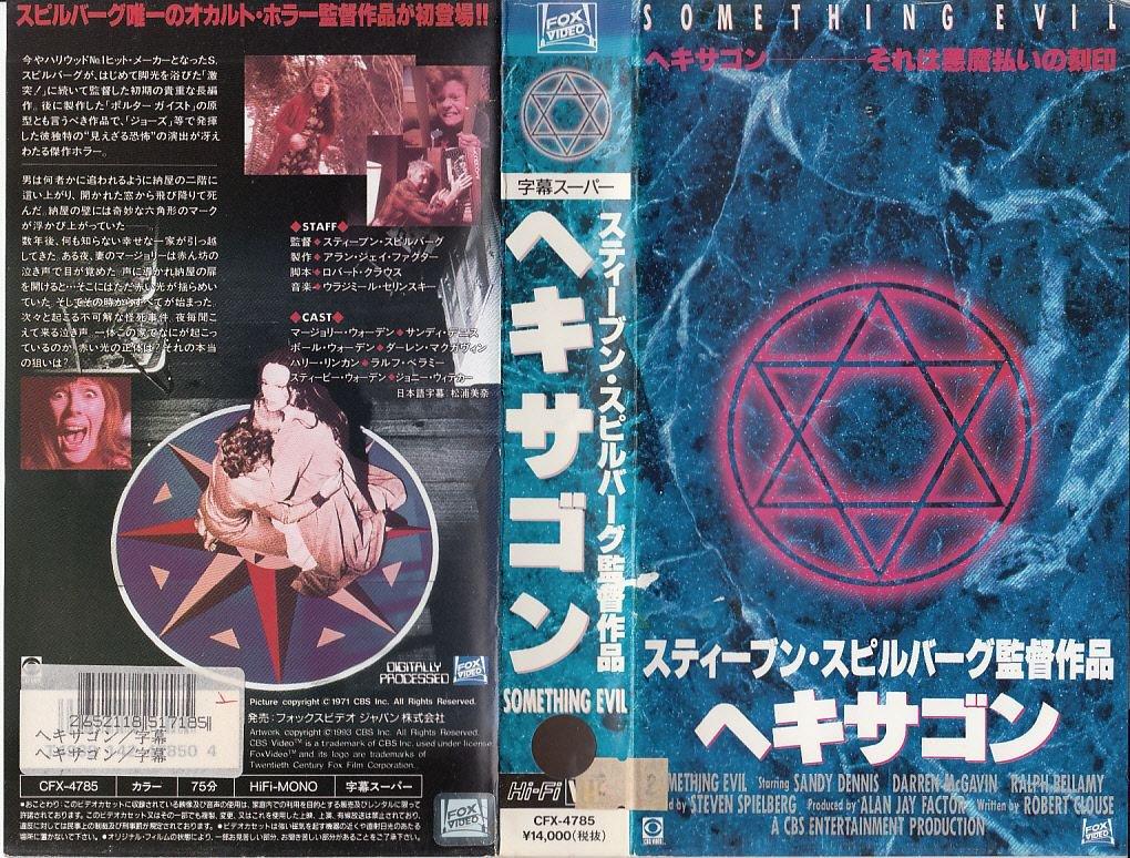 Amazon.co.jp: ヘキサゴン(字幕...