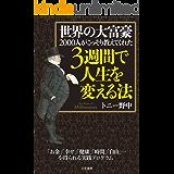 世界の大富豪2000人がこっそり教えてくれた3週間で人生を変える法 三笠書房 電子書籍