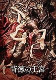 背徳の王宮 [DVD]