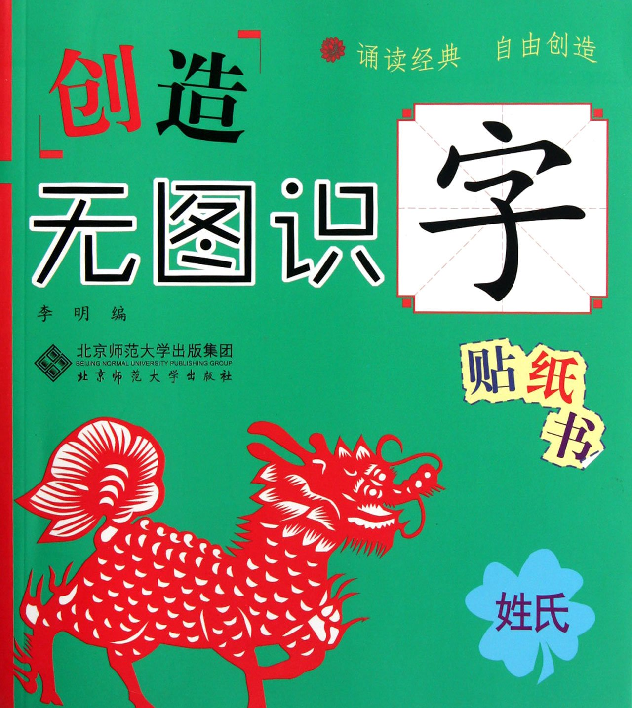 Family Name Creating Non-picture Tag Book for Learning Words (Chinese Edition) ebook