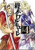 終末のワルキューレ 4巻 (ゼノンコミックス)
