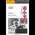 邓小平传(英国前驻华大使、西方邓小平研究专家理查德伊文思三十年心血力作,为您呈现国际视野中的邓小平,客观公正的纪念碑式传记作品!)
