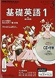 NHKラジオ基礎英語1CD付き 2015年 03 月号 [雑誌]