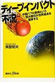 ディープインパクト不況 中国バブル崩壊という巨大隕石が世界経済を直撃する (講談社+α新書)