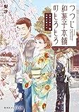 鍵屋の隣の和菓子屋さん つつじ和菓子本舗のもろもろ (集英社オレンジ文庫)
