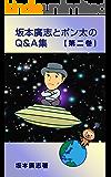 坂本廣志とポン太のQ&A集 第二巻
