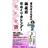 菊池省三先生の価値語日めくりカレンダー