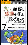 第7巻 常識を打ち破るメラキ直りの仕組み: 「顧客に感動を与え、長く留める」 ーダイレクトマーケティングの最先端ー