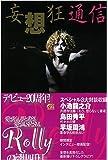 「妄想狂通信」 (TOKYO NEWS MOOK 201号)