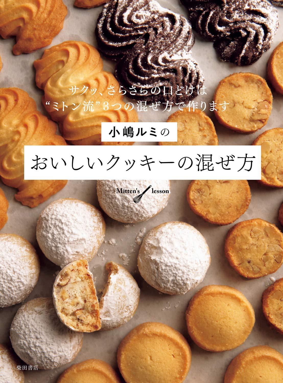 おいしい クッキー の 作り方