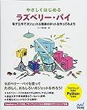 やさしくはじめるラズベリー・パイ ~電子工作で簡易ロボット&ガジェットを作ってみよう~