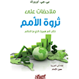 ملاحظات على ثروة الأمم: كتاب آدم سميث الذي هز العالم (Arabic Edition)