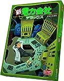 新電力会社 デラックス 完全日本語版 ボードゲーム