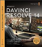 DaVinci Resolve 14 公式ガイドブック (日本語版) (Blackmagic Design)