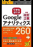 できる逆引き Googleアナリティクス 増補改訂2版 Web解析の現場で使える実践ワザ 260 Googleタグマネージャ/オプティマイズ/データスタジオ対応 できる逆引きシリーズ