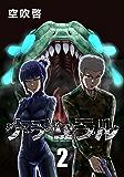 ナチュラル(2) (コミックオーズ!)