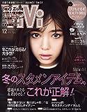 ViVi(ヴィヴィ) 2017年 12 月号 [雑誌]