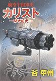 航空宇宙軍史 カリスト――開戦前夜―― (中公文庫)